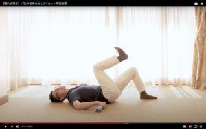 <購入者限定>腰痛を治しながらお腹がやせる 1日5分 姿勢なおしダイエット解説動画(23分31秒)